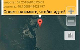 Навигатор для леса